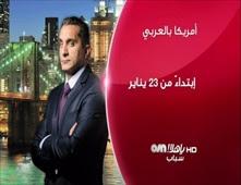 برنامج امريكا بالعربي | الحلقة الرابعة