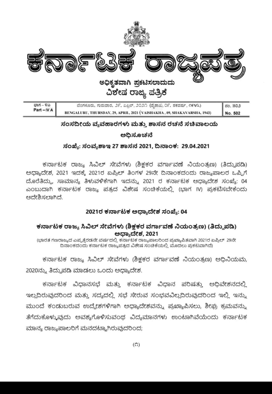 Governor's acceptance of Karnataka State Civil Services (Teacher Transfer Control) Act (Amendment) Act