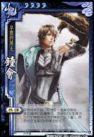 Zhong Hui 5