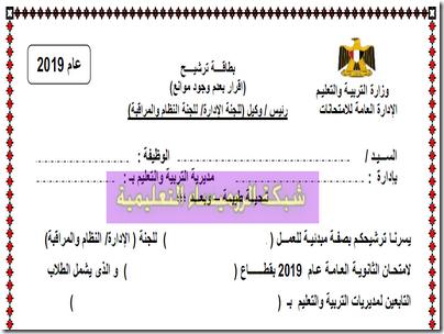 اعلان الترشح لرئيس لجنة نظام ومراقبة -شبكة الروميساء