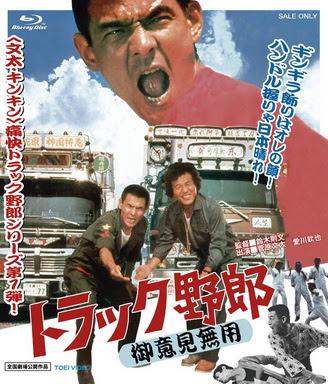 [MOVIES] トラック野郎 御意見無用 (1975)