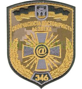 346 Своєчасність Достовірність Безпека тк. NDU \нарукавна емблема