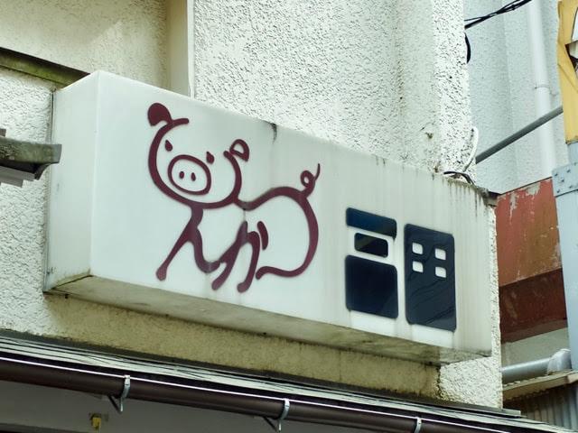 とんかつ三田の豚の絵になった看板