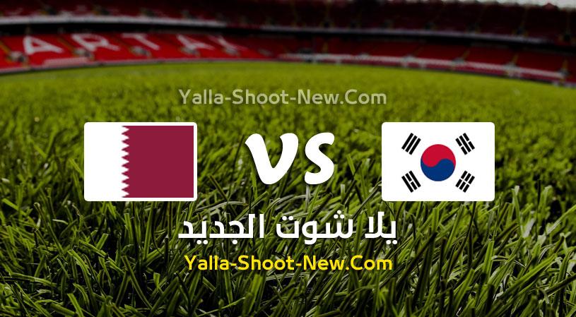 مباراة قطر وكوريا الجنوبية