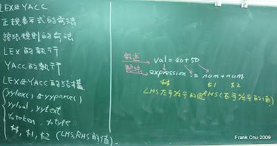 LEX&YACC程式重點回顧