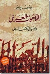 اللاهوت العربى وأصول العنف الدينى لــ يوسف زيدان