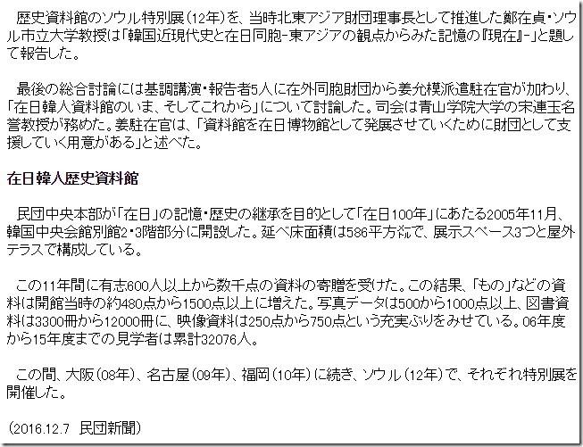 ますます重要な記憶の場に…在日韓人歴史資料館記念シンポ-2