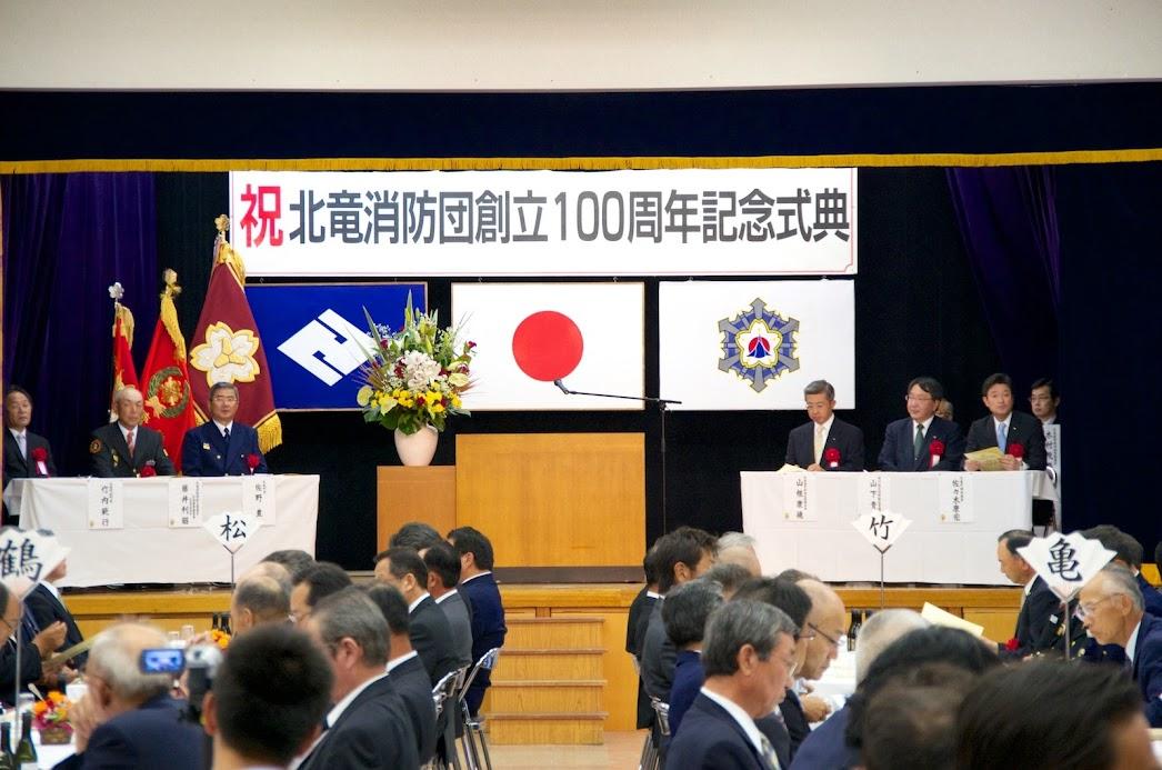 北竜消防団創立100周年記念式典・表彰 2013 の開催