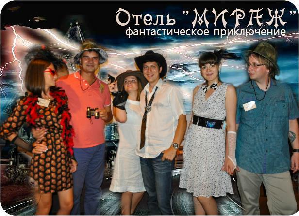 """30.07.2016 - """"Отель """"МИРАЖ"""", День рождения"""