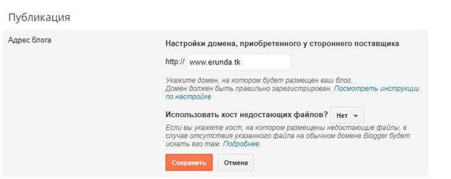 прикрепить бесплатный домен к Blogger
