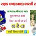 Mahesana Gram Rakshak Dal Requirement : Total space 200 Full Details Open