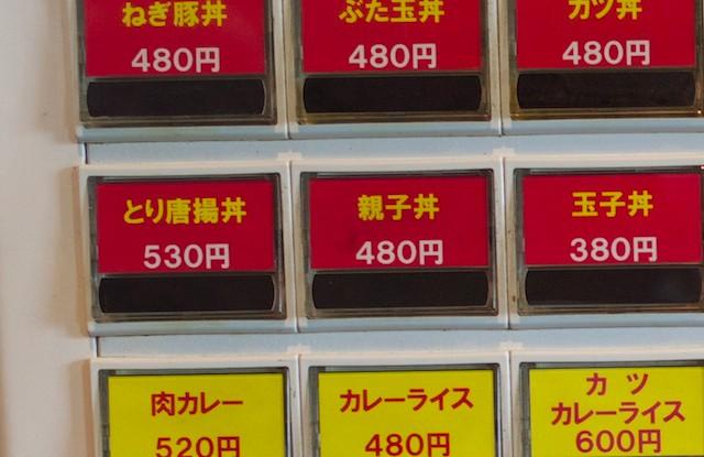 とり唐揚げ丼と書かれた券売機のボタン