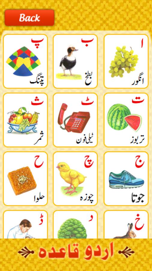 Urdu Qaida Kids Alif Bay Pay - Android Apps on Google Play