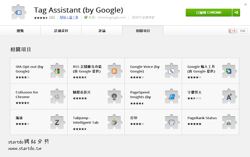 Tag assistant by google - b9
