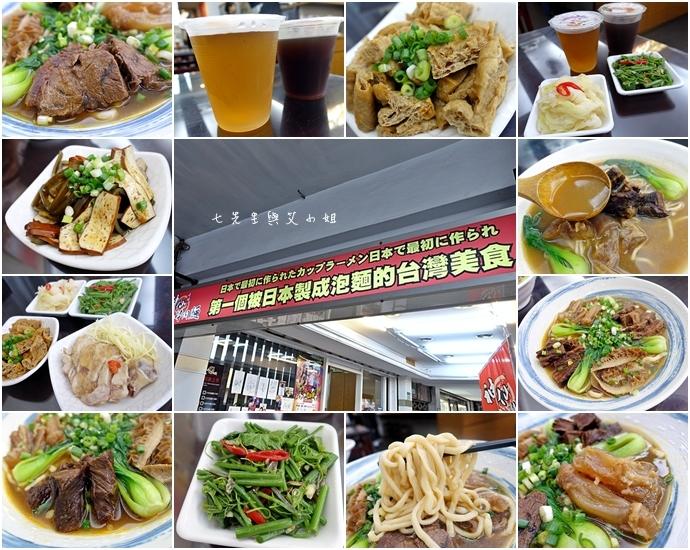 0 神仙川味牛肉麵 第一個被製成日本泡麵的台灣美食