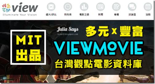 viewmovie (0)