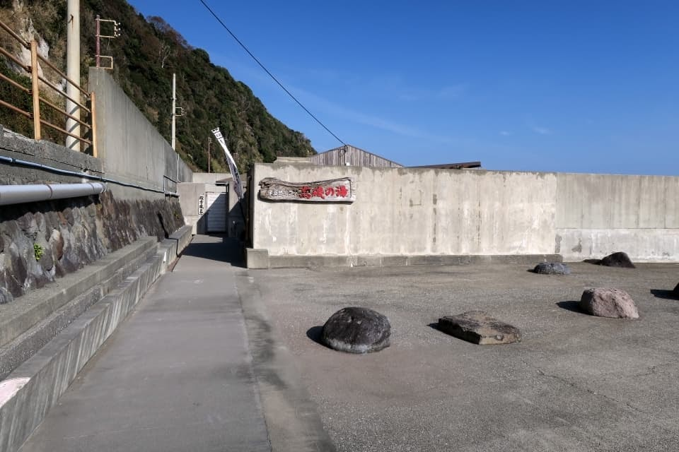 熱川温泉 高磯の湯