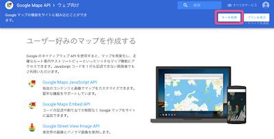 Google Maps APIウェブ向け