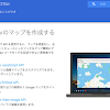 Google Maps API ウェブ向け