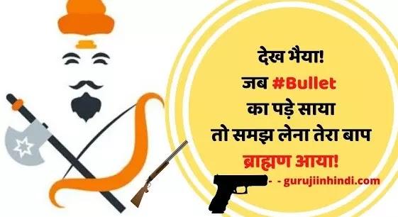 Pandit Status In Hindi