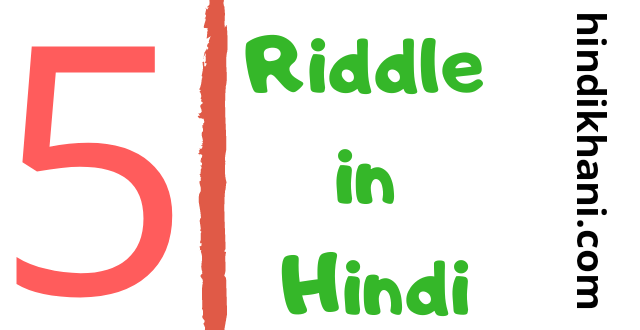 5 Riddles in hindi with answers  | 5 Hindi Riddles |