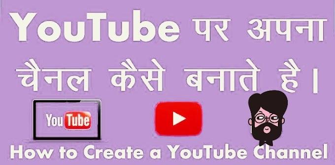 Youtube channel kaise banaye. यूट्यूब चैनल कैसे बनाये हिंदी में ? Ms education