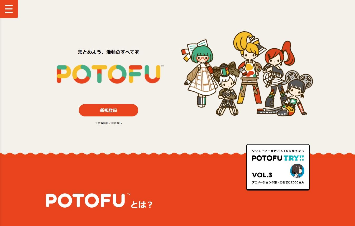 POTOFU™(ポトフ)