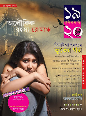 Unishkuri 19th nov 2013 in pdf