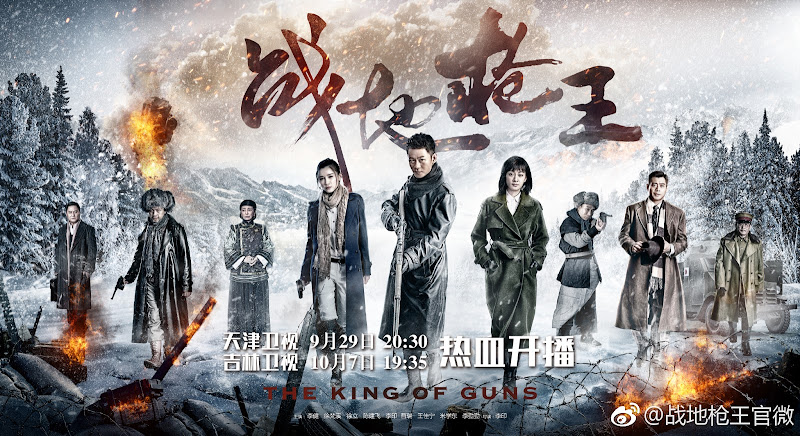 The King of Guns China Drama