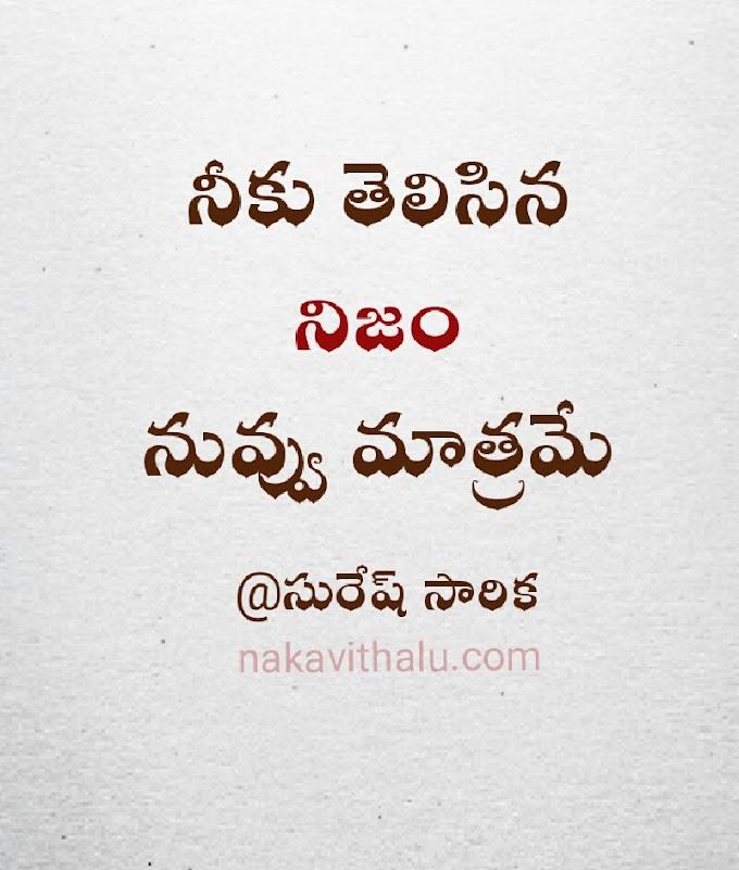 నీకు తెలిసిన నిజం నువ్వు మాత్రమే- Telugu kavithalu on life