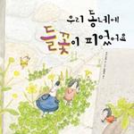 2015년 9월 이달의 그림책_우리 동네에 들꽃이 피었어요