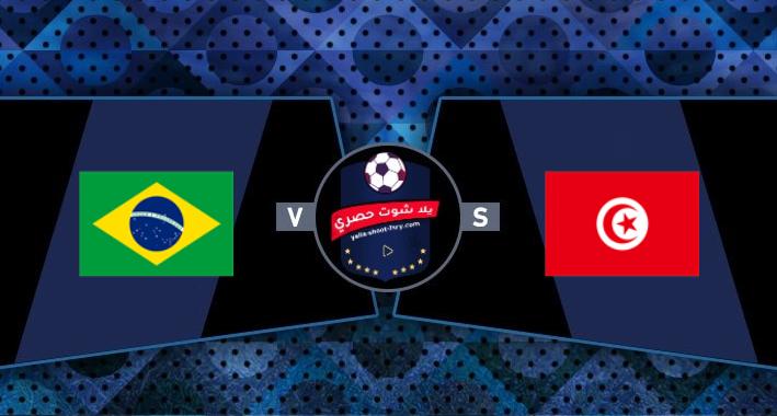 مشاهدة مباراة تونس والبرازيل