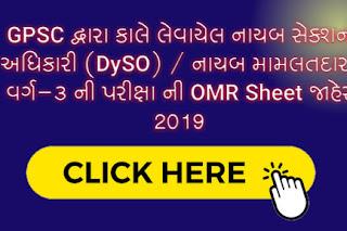 Gujarat Public Service Commission (GPSC) DySO/ Deputy Mamlatdar OMR Sheet Declared 2019