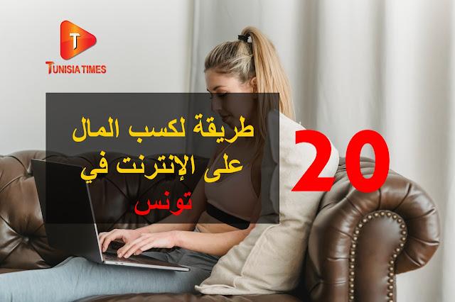 أفضل 20 طريقة لكسب المال على الإنترنت في تونس