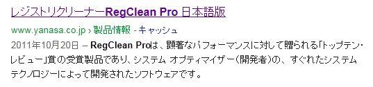 RegCleanPro検索