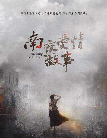 Past Events of Jinling / Nanking Love Story China Drama