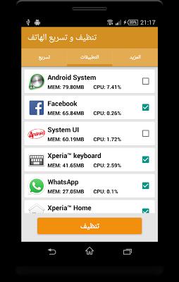 تسريع و تنظيف الهاتف - Speed - screenshot