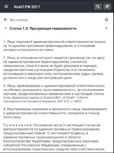 u041au043eu0410u041f u0420u0424 31.07.2020 (195-u0424u0417) 1.52 screenshots 9