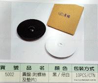 裝潢五金 品名:5002-圓盤 規格:附螺絲及墊片 顏色:黑色/牙白 玖品五金