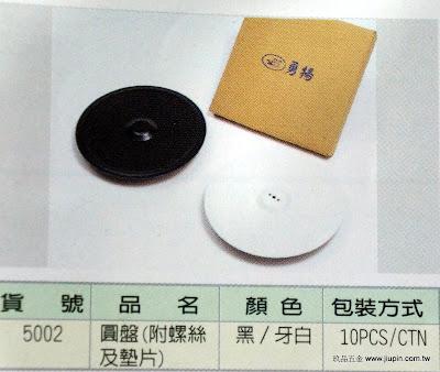 裝潢五金品名:5002-圓盤規格:附螺絲及墊片顏色:黑色/牙白玖品五金
