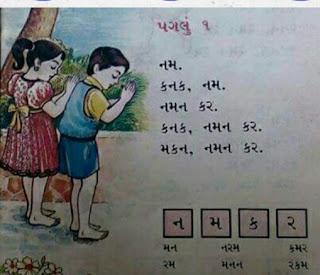 Std 1 Gujarati Old Book Year 1991 -30 Pagla Book
