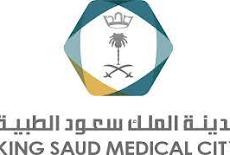 مدينة الملك سعود الطبية تعلن عن توفر وظائف شاغرة لحديثي التخرج