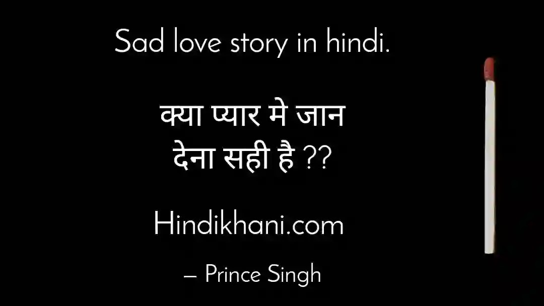 sad love kahaniya in hindi