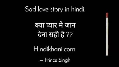 sad love kahaniya in hindi