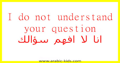 I do not understand your question انا لا افهم سؤالك