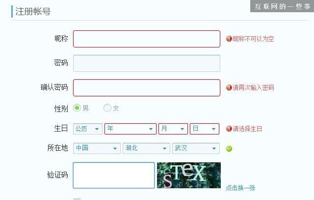 騰訊註冊表單的驗證碼(圖片來源:互聯網的一些事)