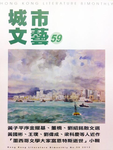2012年6月 <城市文藝> 59期