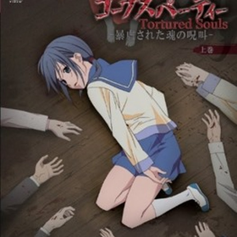Corpse Party: Tortured Souls - Bougyakusareta Tamashii no Jukyou - Review