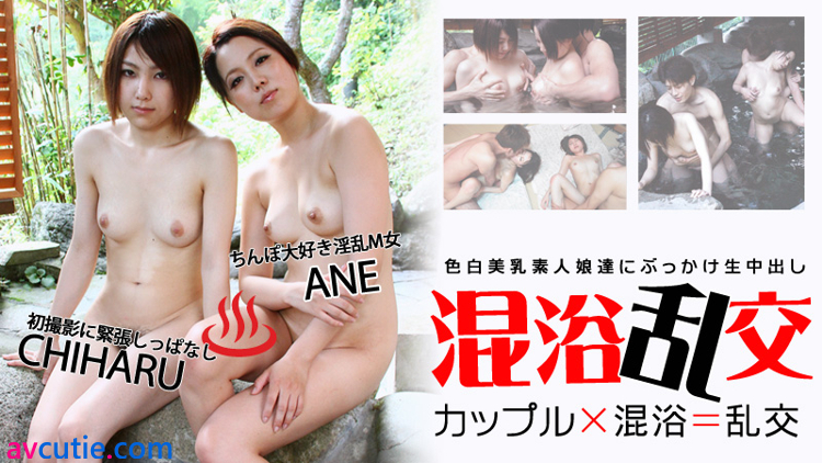 Double Date Part 1: Bathtub Orgy - Chiharu, Ane Tsukino (0152)