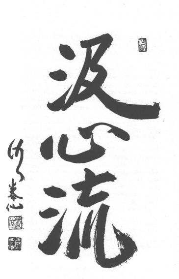 Kyu Shin Ryu, la scuola per dirigere lo spirito. Calligrafia di Deshimaru Roshi